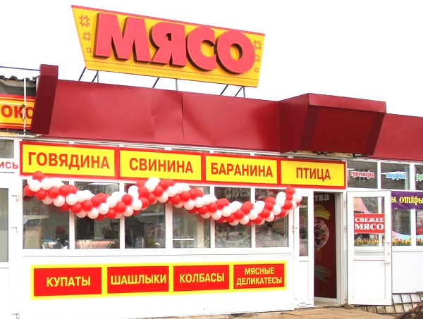 Качественное мясо по доступным ценам теперь и в ...: http://www.grani21.ru/pub/kachestvennoe-mjaso-po-dostupnym-cenam-teper-i-v-novocheboksarske