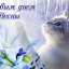 S_piervym_dniom_Viesny.png