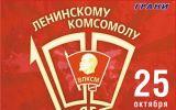 """Новости: """"Грани"""" приглашают отметить 100-летие комсомола  - новости Чебоксары, Чувашия"""