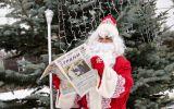 Новости: Дед Мороз газету читает… с конца - новости Чебоксары, Чувашия
