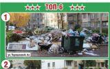 Новости: Молчишь, не видишь,  тогда и плати за мусор соседа! - новости Чебоксары, Чувашия