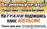 """Новости: """"Витаминный четверг"""" продолжается! - новости Чебоксары, Чувашия"""