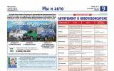 Новости: Готовим авто к зиме - новости Чебоксары, Чувашия