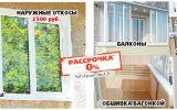 Новости: Что стоит за бесплатной профилактикой окон - новости Чебоксары, Чувашия