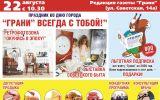 """Новости: """"Грани"""" в каждый дом - новости Чебоксары, Чувашия"""