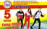 Новости:  Город спорта, марш! - новости Чебоксары, Чувашия