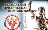 Новости: Как получить бесплатную юридическую помощь - новости Чебоксары, Чувашия
