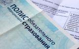 Новости: Как восстановить полис ОМС при утере или ветхости - новости Чебоксары, Чувашия
