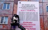 Новости: Можно ли вывешивать списки должников ЖКУ - новости Чебоксары, Чувашия