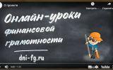 Новости: Мосбиржа —  школьникам Чувашии - новости Чебоксары, Чувашия