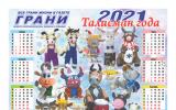Новости: Талисман года-2021 - новости Чебоксары, Чувашия