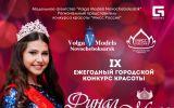 """Новости: Выбираем """"Мисс """"Грани-2018""""! - новости Чебоксары, Чувашия"""