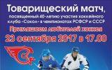 """Новости: Легенды """"Сокола"""" выйдут на лед - новости Чебоксары, Чувашия"""