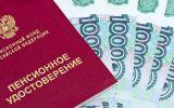 Новости: Пенсия растет,  доплата уменьшается - новости Чебоксары, Чувашия
