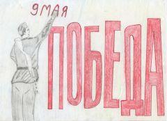 Рисунки учеников школы № 19 НовочебоксарскаСпасибо за Победу, ветераны! Я буду помнить это, буду чтить! На Парнасе День Победы Бессмертный полк