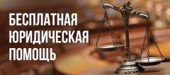 14 июня состоится день приема граждан по оказанию бесплатной юридической помощи