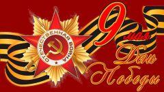 Поздравляем с Великой Победой! День Победы