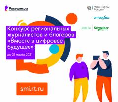 Стартовал юбилейный конкурс региональных журналистов и блогеров «Вместе в цифровое будущее» Филиал в Чувашской Республике ПАО «Ростелеком»