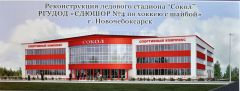 "Проект ледового дворца""Сокол"" станет дворцом сокол ледовый дворец"