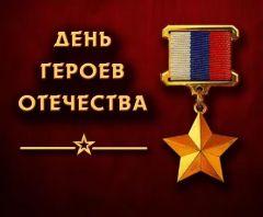 В Следственном комитете России почтили память юных героев и сотрудников, погибших при исполнении служебного долга День Героев Отечества