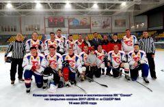 В СШОР №4 подвели итоги спортивного сезона 2017-2018 годов ХК Сокол