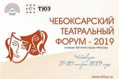 Десять театров приедут на Чебоксарский театральный форум 2019 - Год театра