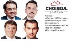 Четверо уроженцев Чувашии в сотне молодых лидеров экономики России 100 молодых экономических лидеров России