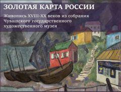 Золотая карта РоссииКартины из Чувашского художественного музея будут выставлены в Третьяковской галерее живопись