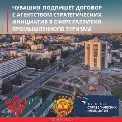 Чувашия вошла в число пилотных регионов по развитию промышленного туризма в России туризм