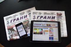 День российской печати отмечают и сотрудники газеты «Грани»13 января - День российской печати день российской печати