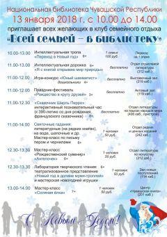 Национальная библиотека Чувашской Республики приглашает на праздничную встречу «Рождество в кругу друзей»