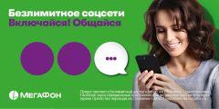 Абоненты «МегаФона» в Чувашии предпочитают тарифы с большим пакетом интернета Мегафон
