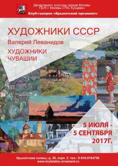 14132447.633937.1711.jpegМосквичей приглашают познакомиться с творчеством художников Чувашии