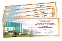 9 заводчан получили звание лучших членов профсоюза ПАО «Химпром»9 заводчан получили звание лучших членов профсоюза ПАО «Химпром» Химпром