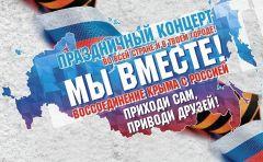 18 марта - праздничный концерт18 марта в Чебоксарах пройдет праздничный концерт «Мы вместе!» в честь воссоединения Крыма с Россией #Крымнаш