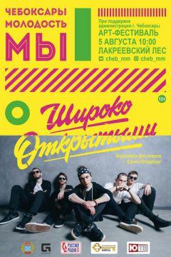 5 августа в лакреевском парке пройдет бесплатный арт-фестиваль «Чебоксары. Молодость. Мы» молодежный фестиваль Даешь молодежь! Лакреевский парк