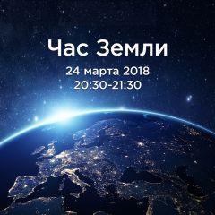 «Час Земли — 2018»24 марта 2018 года - «Час Земли — 2018» час земли