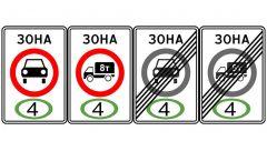 Новые дорожные знаки уже на дорогах РоссииИз-за изменения ПДД в России появились новые дорожные знаки пдд