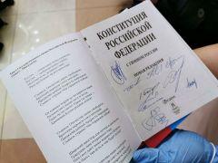 Текст обновленной конституции РФ, подписанный членами рабочей группы по поправкам. Фото РИА НовостиПоправки в Конституцию России вступили в силу Поправки в Конституцию