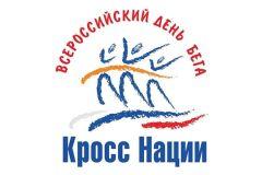 Новочебоксарск готовится к «Кроссу нации — 2020»