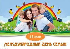 """К международному Дню семьи - новый фотопроект """"Город счастливых семей""""  Международный день семьи"""