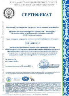 ПАО «Химпром» выдан Сертификат соответствия требованиям стандарта ISO 14001:2015 Химпром