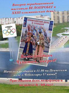 афиша велопробегВ Чебоксарах состоится массовый велопробег, посвященный Олимпийскому движению велопробег солнце на спицах
