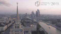 «Строитель России»: место, где собираются профессионалы