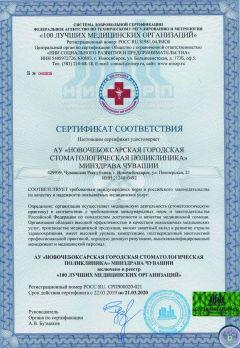 Новочебоксарская городская стоматологическая поликлиника  входит в топ-100 лучших медицинских организаций России Новочебоксарская городская стоматологическая поликлиника