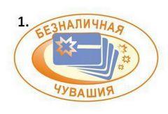 Выберем логотип на безнал Личные финансы Безналичная Чувашия