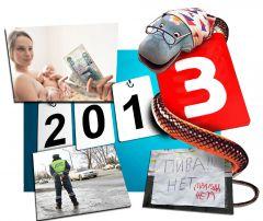 © Коллаж Валерия БАКЛАНОВАНовый год —  по новым законам Новый год-2013