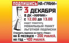 """2014-11-22-Podpiska_Dien_matieri.jpg3 декабря в ДК """"Химик"""" - льготная подписка Подписка-2014"""