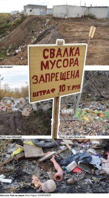 Фото Марии СМИРНОВОЙА свалки там тихие свалки мусор