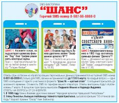 """Тур викторины """"Шанс"""" за 3 марта: Сделай подарок к 8 Марта ! SMS-викторина """"Шанс"""""""